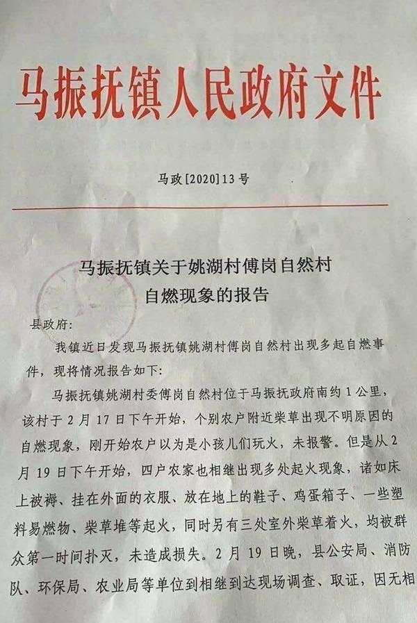 河南一村庄连发30余起神秘自燃事件,官方:已排除人为纵火